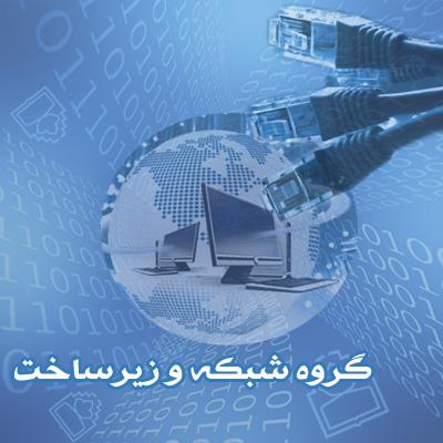 گروه شبکه و زیرساخت