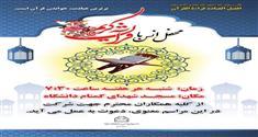 محفل انس با قرآن كريم از روز شنبه 30 دي ماه در مسجد دانشگاه