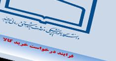 اجرای آزمایشی درخواست خرید کالا به صورت الکترونیک در سازمان مرکزی دانشگاه